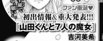 『山田くんと7人の魔女』来週のマガジンで初出情報&重大発表あり #やまじょ