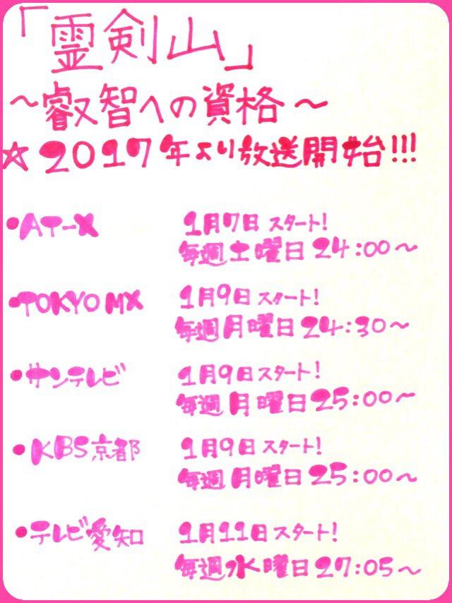 私たち、Merry☆GO☆Landsが主題歌を歌わせて頂いてるアニメ「霊剣山〜叡智への資格〜」第2話が先ほどAT-Xさん