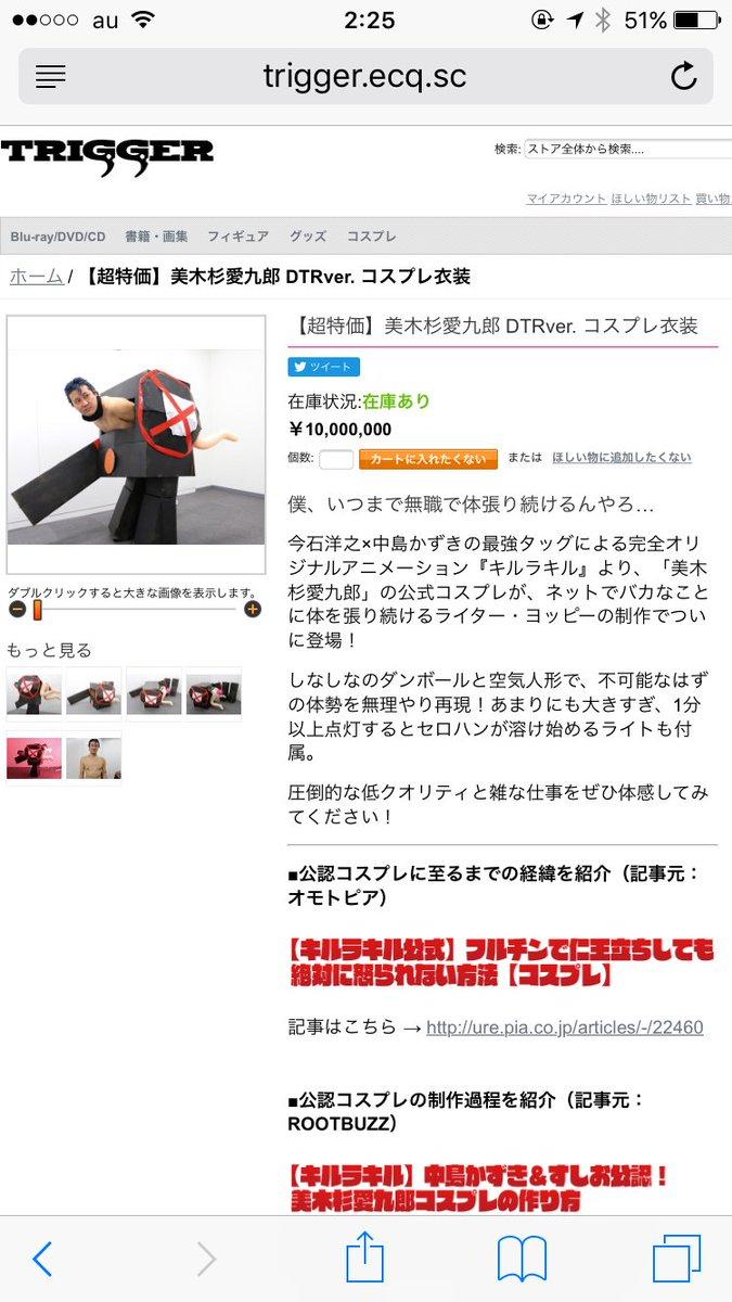 キルラキルのフニャフニャダンボールで作ったDTRロボのコスプレが公式公認で1千万で販売してて唖然としてる