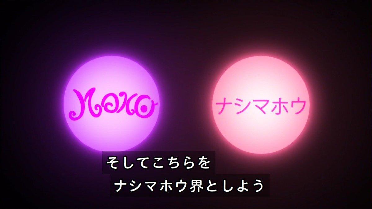 I have a 魔法界I have a ナシマホウ界ん゙ーっ!!\混沌/ #precure #nitiasa