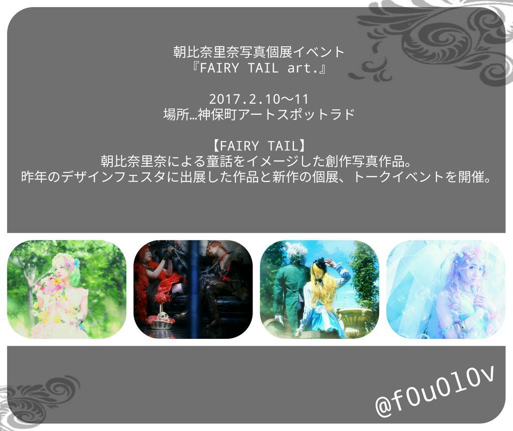 『FAIRY TAIL art.』2017.2.10~11@神保町アートスポットラド10日〈個展観覧のみ〉1000円入場