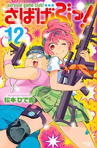 価格360円~ さばげぶっ! 12 講談社コミックスなかよし 松本ひで吉