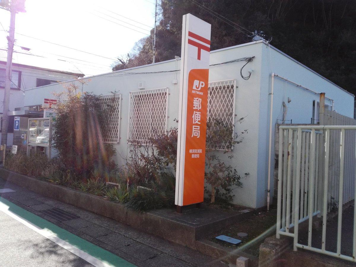 たまゆらとは縁もゆかりもない横須賀浦賀郵便局