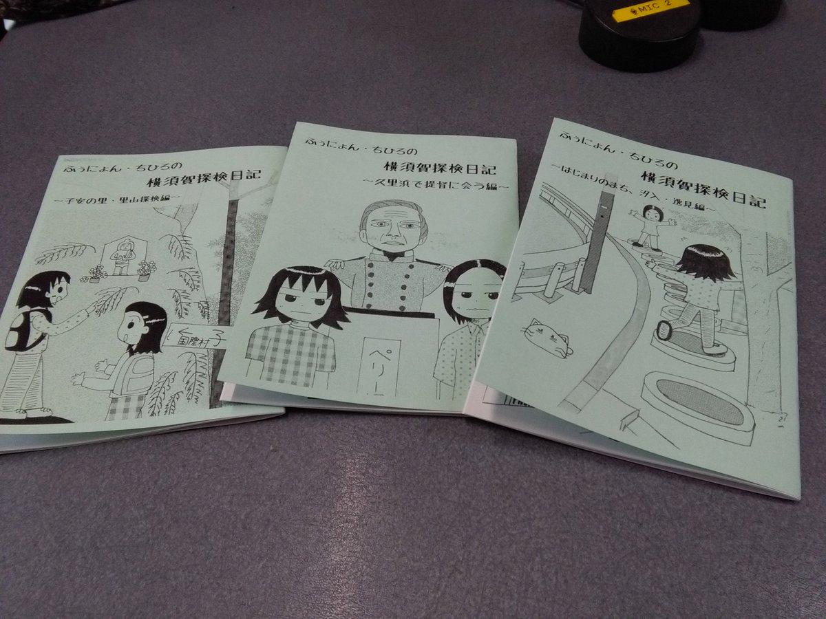 FMブルー湘南★同人誌即売会「スカこれ!」を主催している「すかじん」さんが、スタジオに立ち寄ってくれました!横須賀紹介本
