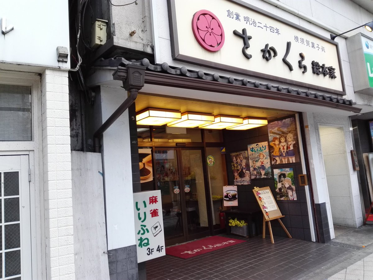 たまゆら、と縁もゆかりもない老舗和菓子屋来ちゃった(^ー^)