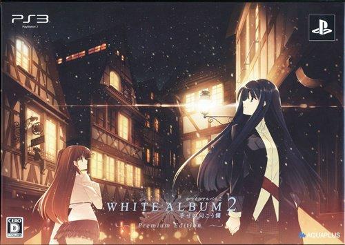 PS3用ゲームソフト『WHITE ALBUM 2 -幸せの向こう側- プレミアムエディション』入荷しました!寒いこの時期