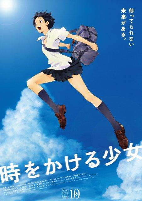 【待ってられない】『時をかける少女』、福岡でリバイバル上映決定!2月18~24日の一週間限定で上映。2月1~28日には福