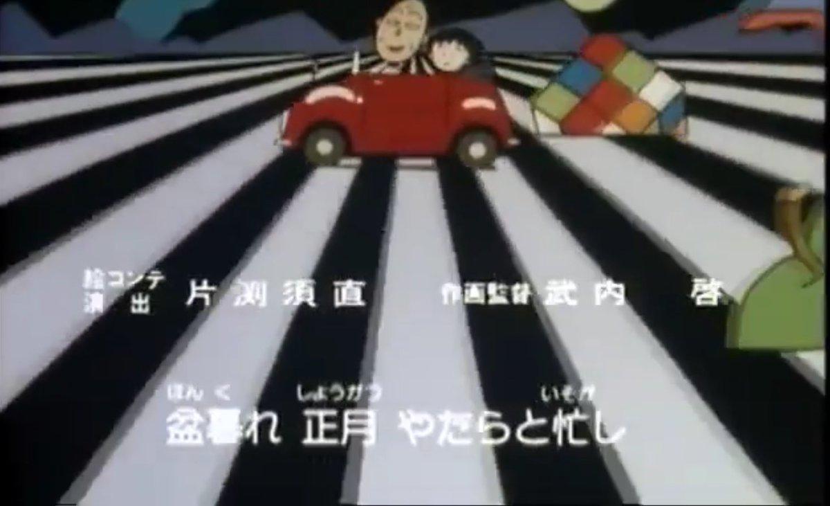 ちびまる子ちゃんには片渕須直さんも参加されてるよー、大体96年〜2000年くらいかな
