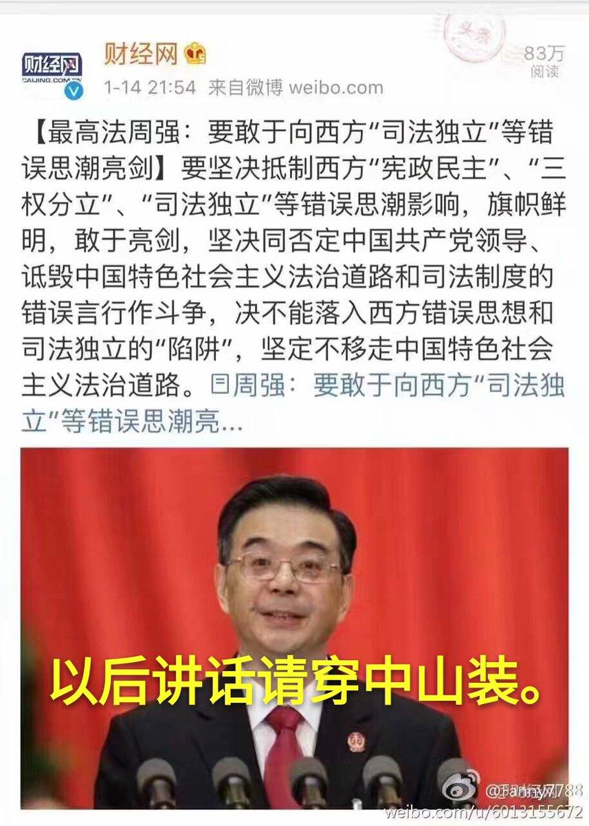 我如果发起,依据中国宪法起诉周强违宪!谁愿意一起? https://t.co/CiEC4WX9wr
