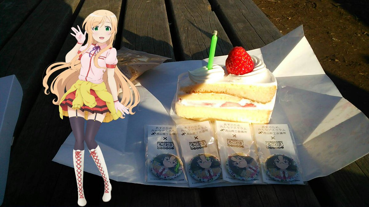 すーちゃん、お誕生日おめでとう! #ろこどる #美原菫生誕祭:  #locodol