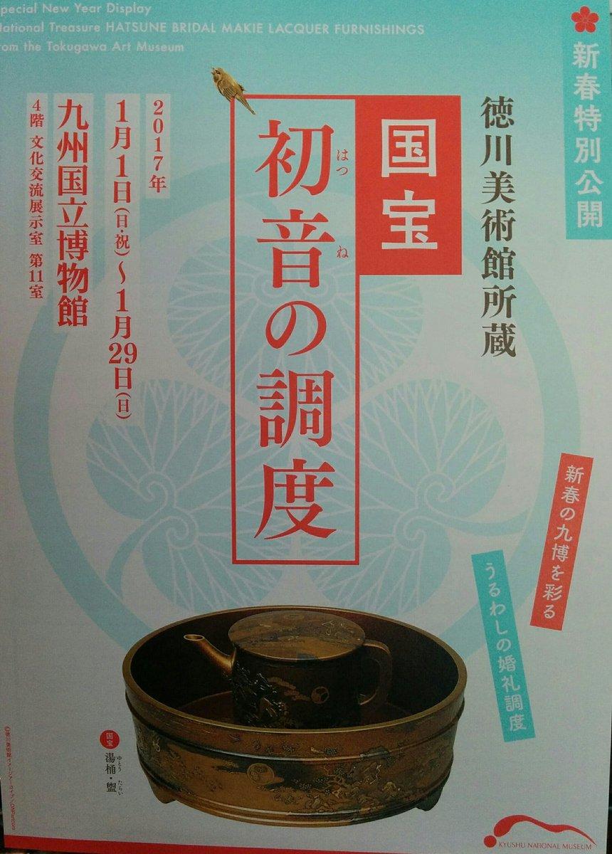 この配色、狙っただろ。(九州国立博物館「初音の調度」) https://t.co/fplH2LgucR