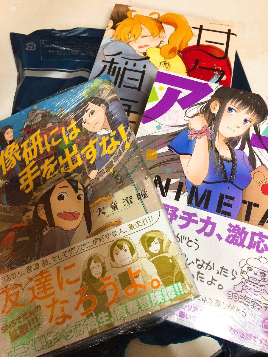 「甘々と稲妻」「アニメタ!」の新刊そしてなんとなく買ってみた「映像研には手を出すな!」帰ったら読むぞー