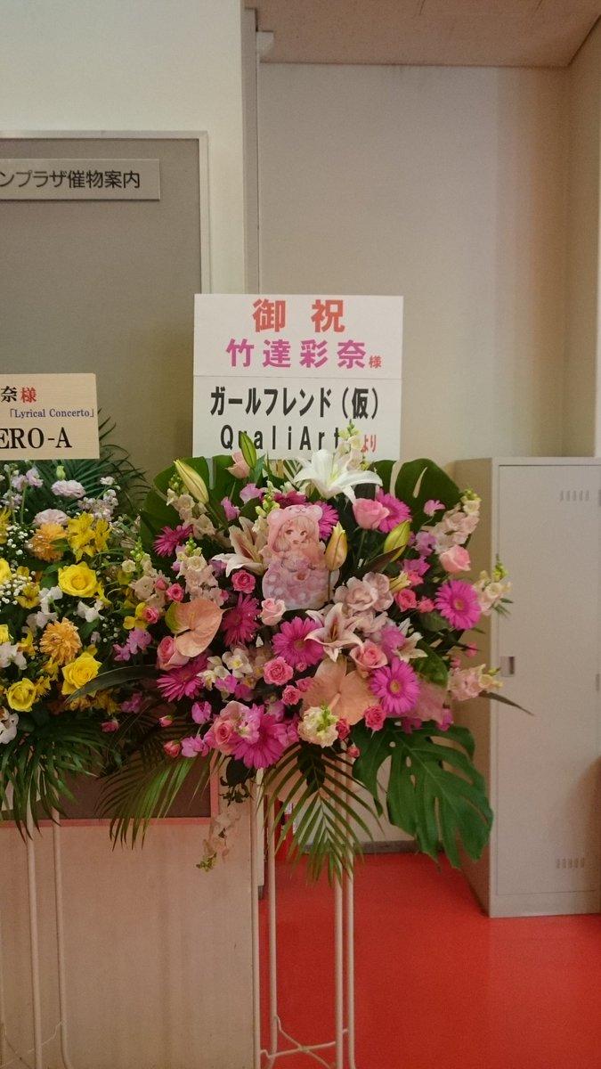 ガールフレンド(仮)さん、竹達彩奈さんのコンサートにはお花送るのに、原田ひとみさんのライブの時には送らないのね