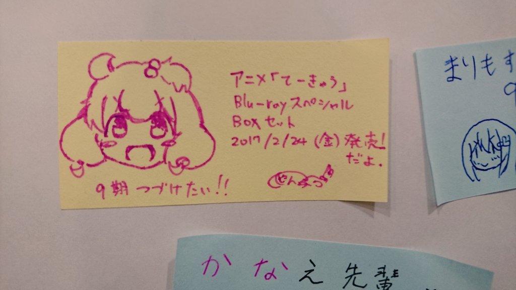 アニメセンターの「てーきゅうミニ展示会」来ました✌