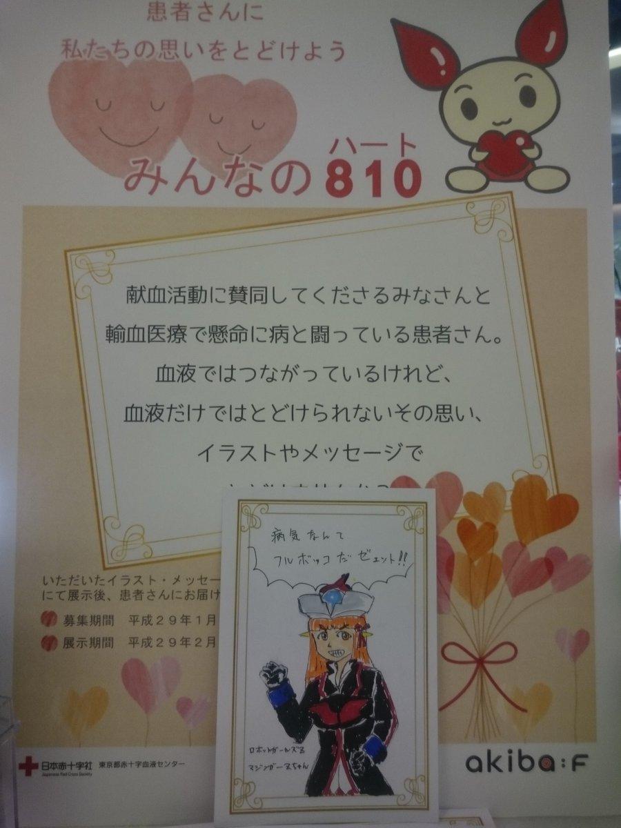 秋葉原の献血ルーム「akiba:F」では、患者さん向けのメッセージカードを募集中。Zちゃんを描いてきたゼェーット!#ロボ