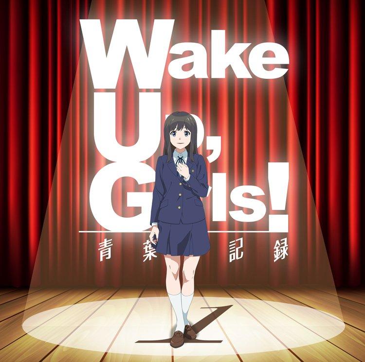 【Wake Up,Girls!青葉の記録 公演は明日からです】前日となりました。本日の最終の稽古を踏まえて本番です!初日