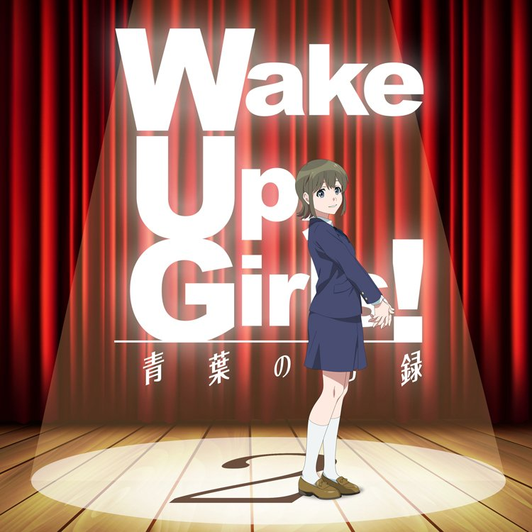 【Wake Up,Girls!青葉の記録 公演まであと②日です】公演日まで、あと②日となりました。平日公演はまだチケット