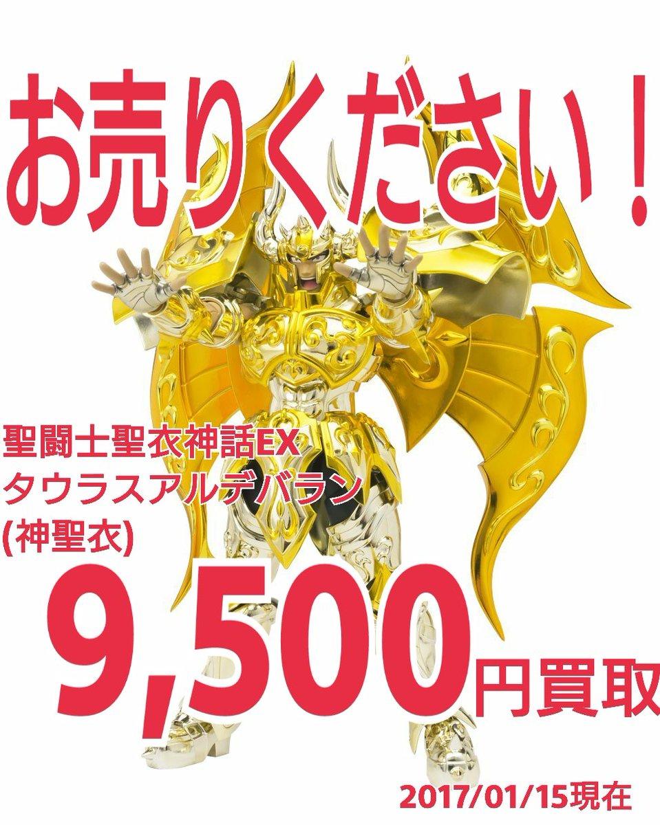 #聖闘士聖衣神話EX タウラスアルデバラン(神聖衣)を買取強化中!ご依頼、お待ち致しております☆#聖闘士星矢 #クロス