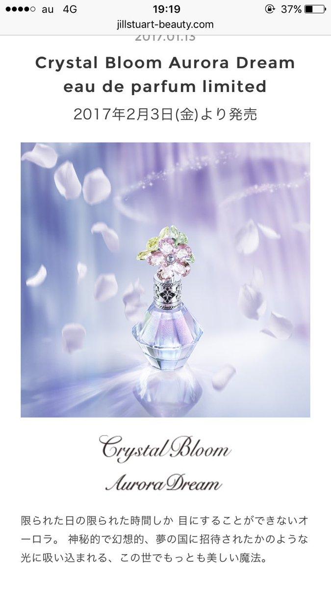 ジルスチュアートからオーロラドリームという名前の香水が発売されると今日知りました香水普段つけないけどほしい…