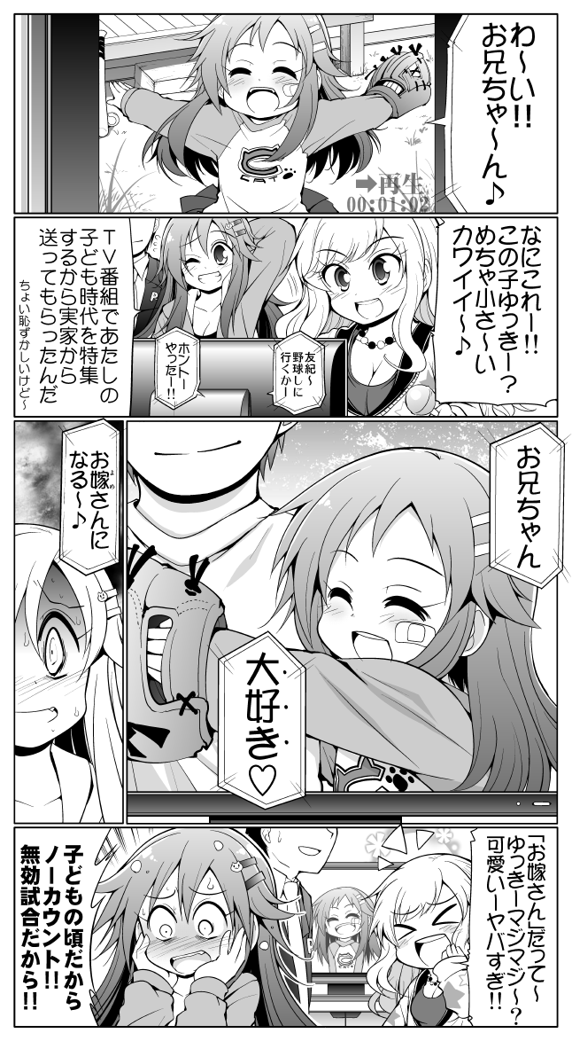 【シンデレラガールズ漫画】姫川友紀&大槻唯と子ども時代(ユッキは妹キャラである事を凄く推していきたいのん)