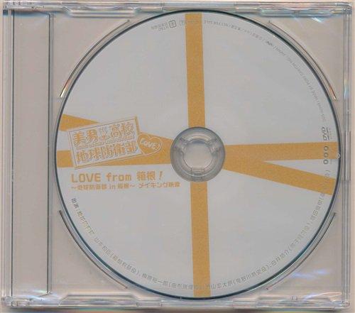 【らしんばん横浜店/DVD入荷情報】美男高校地球防衛部LOVE! スペシャル特典DVD LOVE from 箱根! ~地