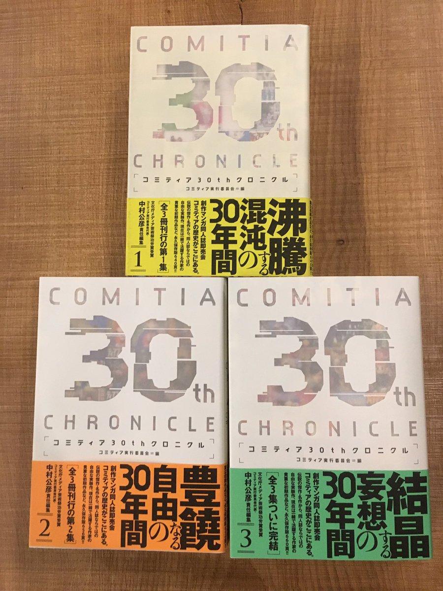 コミティア代表の中村さんにご来店頂き、コミティア30thクロニクルを寄贈頂きました!『ダンジョン飯』の九井諒子さんや『こ