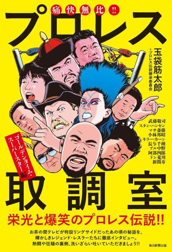 2月7日(火)渋谷ロフト9で『プロレス取調室 〜ゴールデンタイム・スーパースター編』発売記念トークイベント開催! 出演: