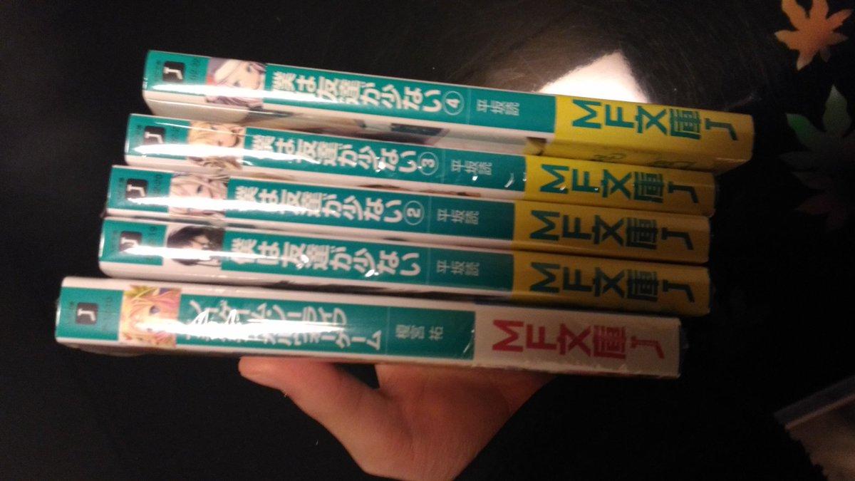 ノゲノラ新刊とはがない1~4巻買ってきたお