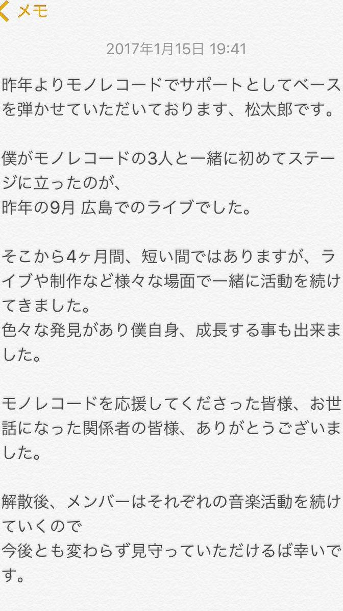 サポートBa.廣瀬 松太郎