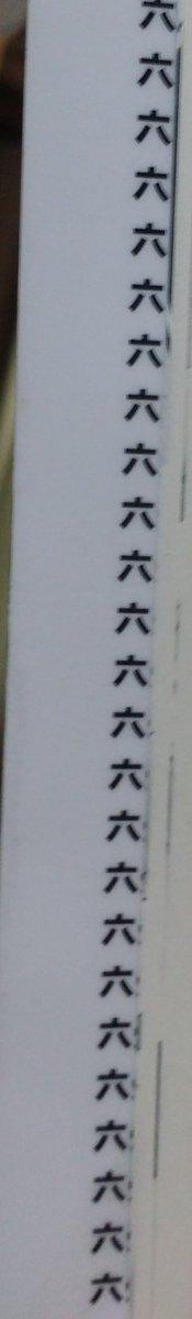 六畳間の侵略者を読んでると「六」が縦に20個以上並ぶことがあり、微妙に怖い。#六畳間の侵略者 #ラノベ