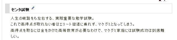 センター試験に落ちるってニンジャスレイヤーの世界の話では?……と思ったらwikiでも合否の言及はないな。あの流行語は今な