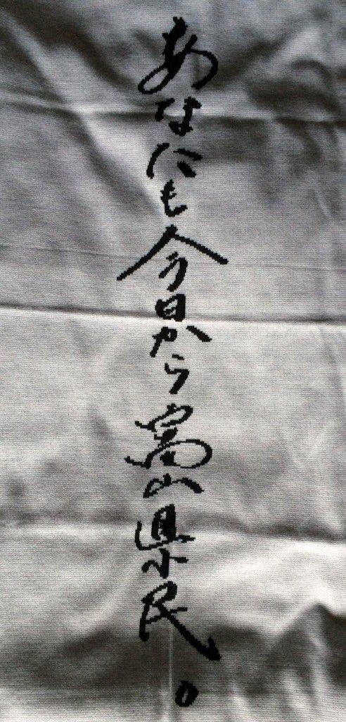 うえしゃまのお渡し会は、クロムクロなのでブランケットをマフラーにして、えせ富山県民になりました〜w2日早い誕生日のお祝い