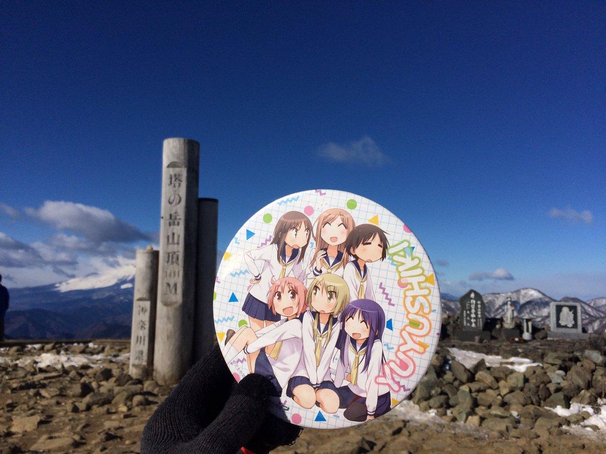 本日はゆゆ式OVAの爆売祈願と最強寒波を茶化しに丹沢に行ってきました!途中でジュースが凍り出してシャーベットになったり、