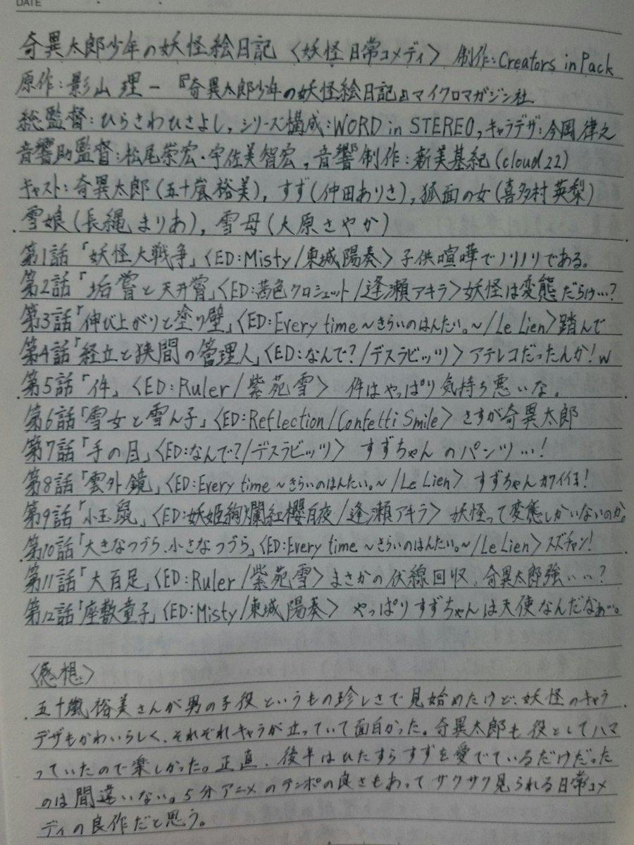 奇異太郎少年の妖怪絵日記ゆきんこさんの少年ボイス、これにすごく価値がある。ほんわかした雰囲気で何よりすずちゃんがかわいい