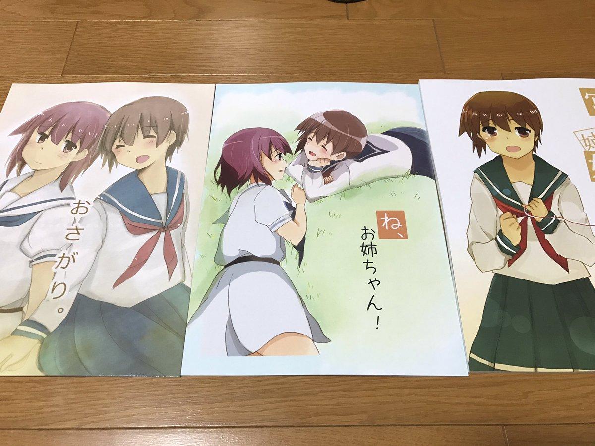 本日の戦利品④ちりめんじゃこさんの咲-Saki-セットと既巻2冊今回一番楽しみにしてたので大満足(*´ω`*)ビニールの