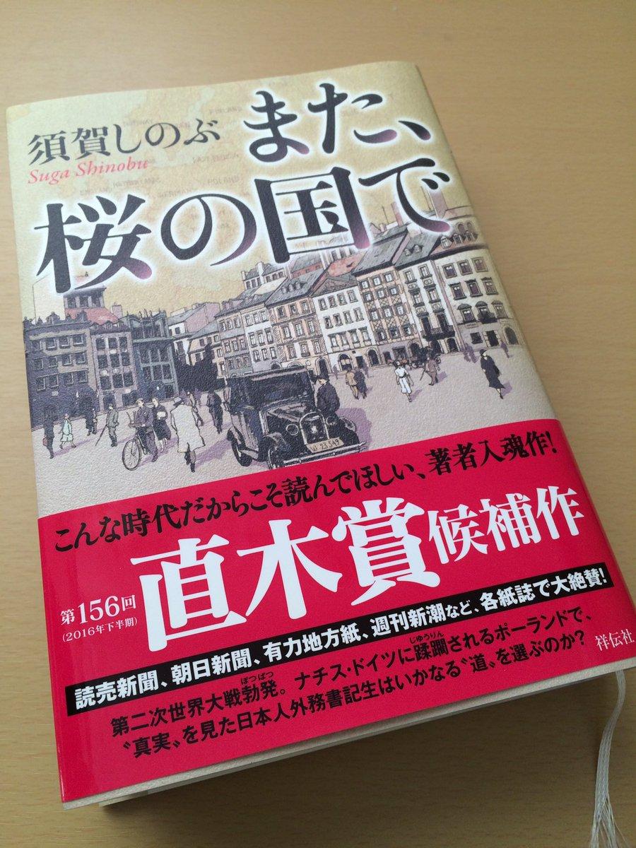 以前紹介した『また、桜の国で』を読了。イゼッタのサントラとかなり合いますね。年始から「2017年に読んだ小説」のベストを