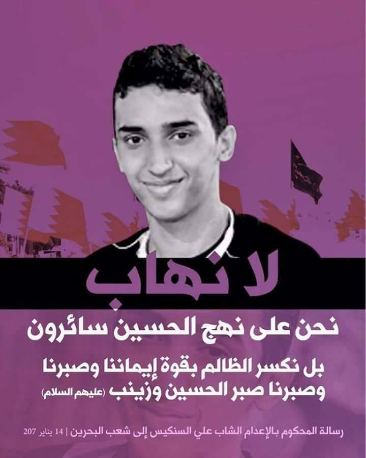#البحرين_تنزف #الثورة https://t.co/ZtosFFYFLq