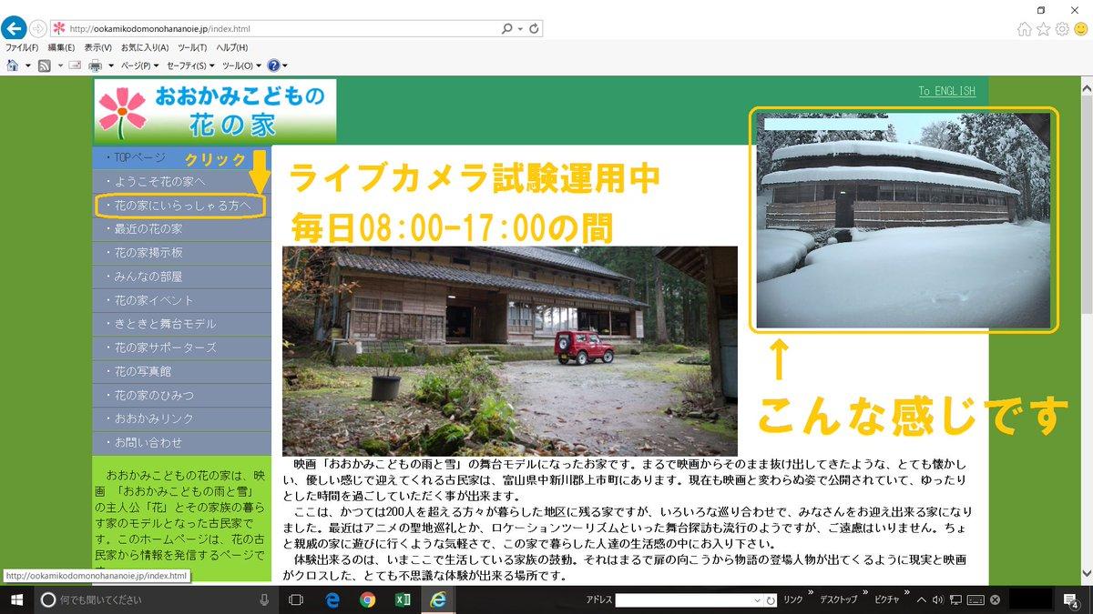 富山県上市町の山中にある、おおかみこどもの花の家がライブカメラを試験運用中。8:00-1700の時間限定運用で、カメラが