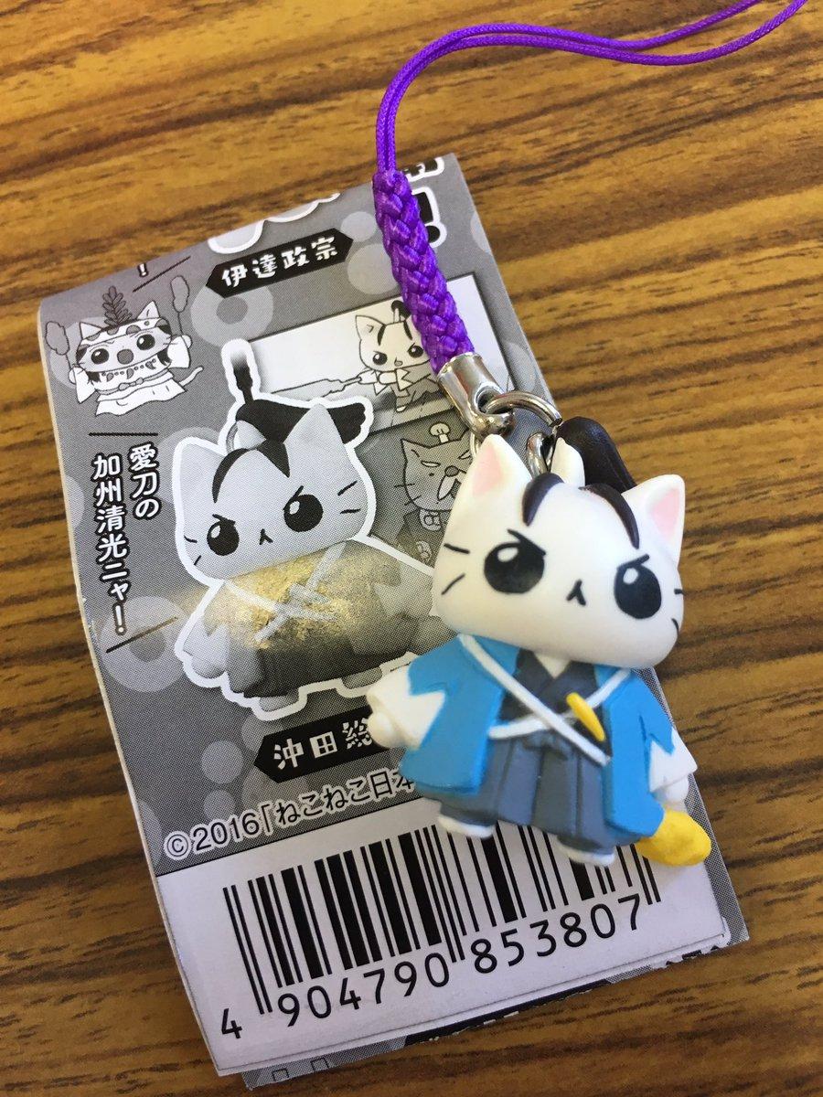 ねこねこ日本史のガチャやったら沖田くんでたー!手に持ってる猫じゃらしは清光なんだよwww