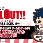 【一番くじ ALL OUT!! ~FIRST SCRUM~】書店、アニメイト、ホビーショップ、ゲームセンターなどで201