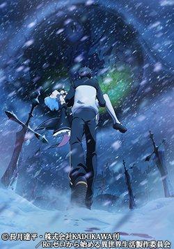 本日1/18(水)18:00から 「Re:ゼロから始める異世界生活」第18話・第19話 放送開始です!  #rezero