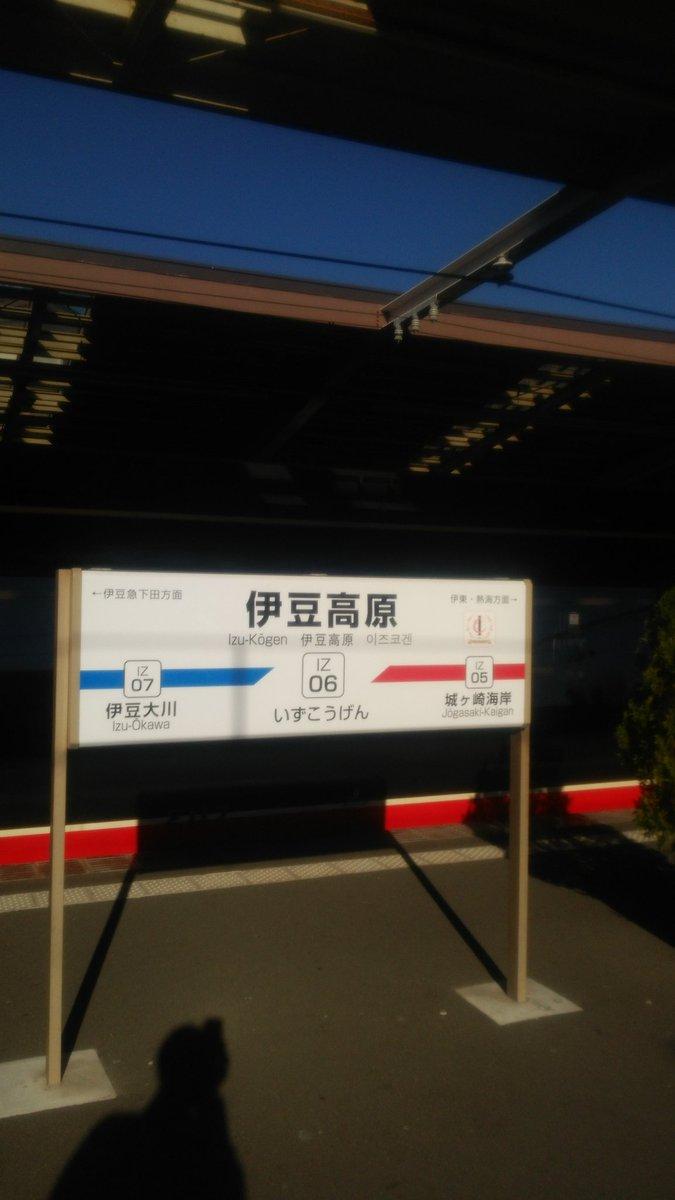 さて、今日の目的地は伊豆高原でした。地方私鉄電子スタンプラリーとあまんちゅ!のクリアファイルをいただいてきました。あまん