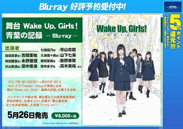 【BD予約情報】『 舞台 Wake Up, Girls! 青葉の記録』が5/26発売!!バックヤードや稽古上、舞台裏等、