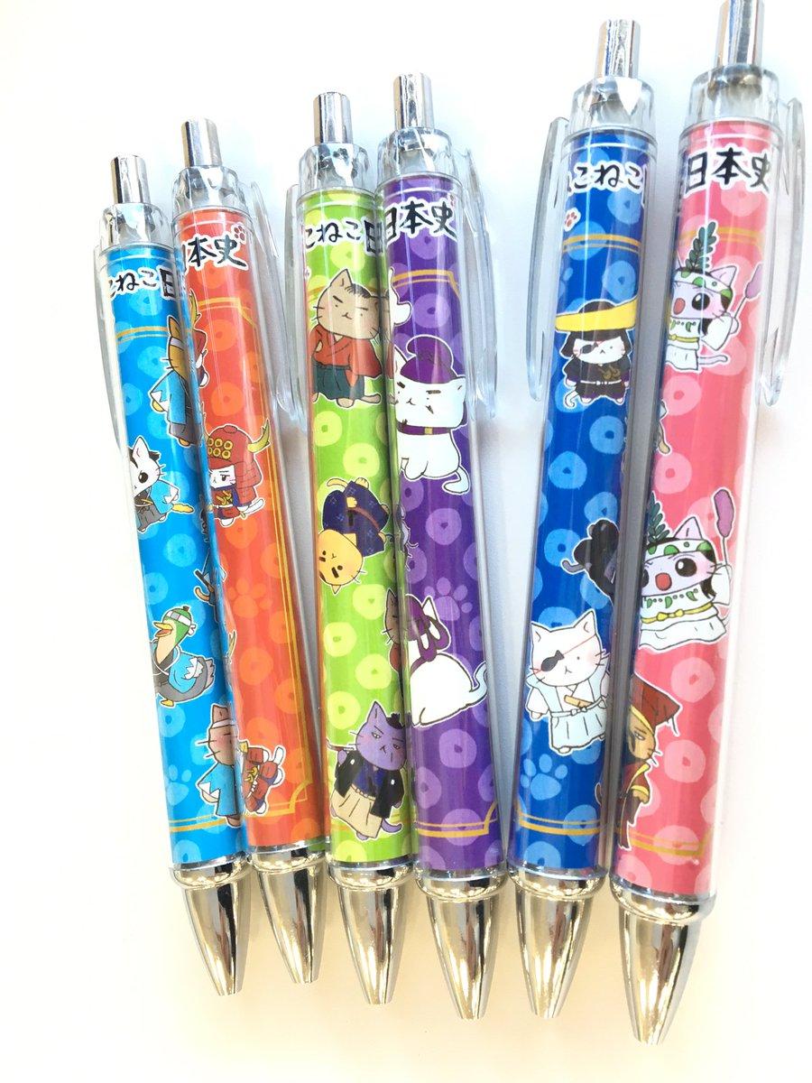 じゃーん!「ねこねこ日本史」のNEWグッズ、ボールペンです。全部で6種類が発売です。かわーいーいー!こちらも2月下旬ごろ