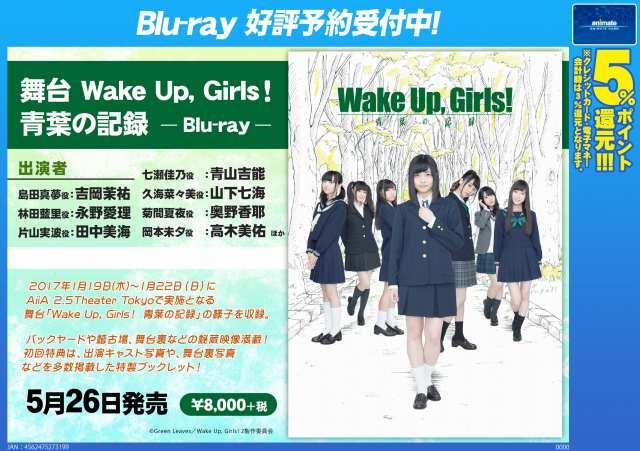 【Blu-ray予約情報】1月19日より公演スタート✨『舞台 Wake Up, Girls! 青葉の記録』のBDが5月2