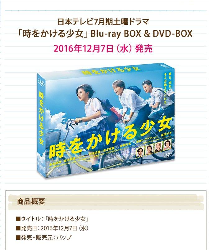 田立選手が出演したドラマ「時をかける少女」がDVD・Blu-rayボックスとして発売されています!注目の田立選手出演シー