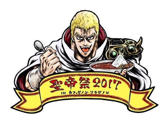 【新年あけまして聖帝祭2017♥】今年もやってきました…!『北斗の拳 イチゴ味』コラボカフェ。パワーアップした「聖帝カレ
