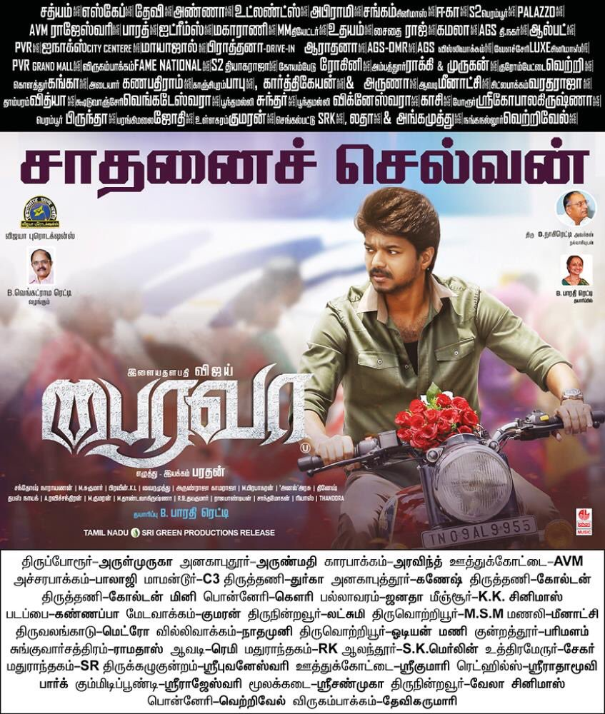#Ilayathalapathy #Vijay's #Bairavaa Running Successfully!@KeerthyOfficial @actorsathish