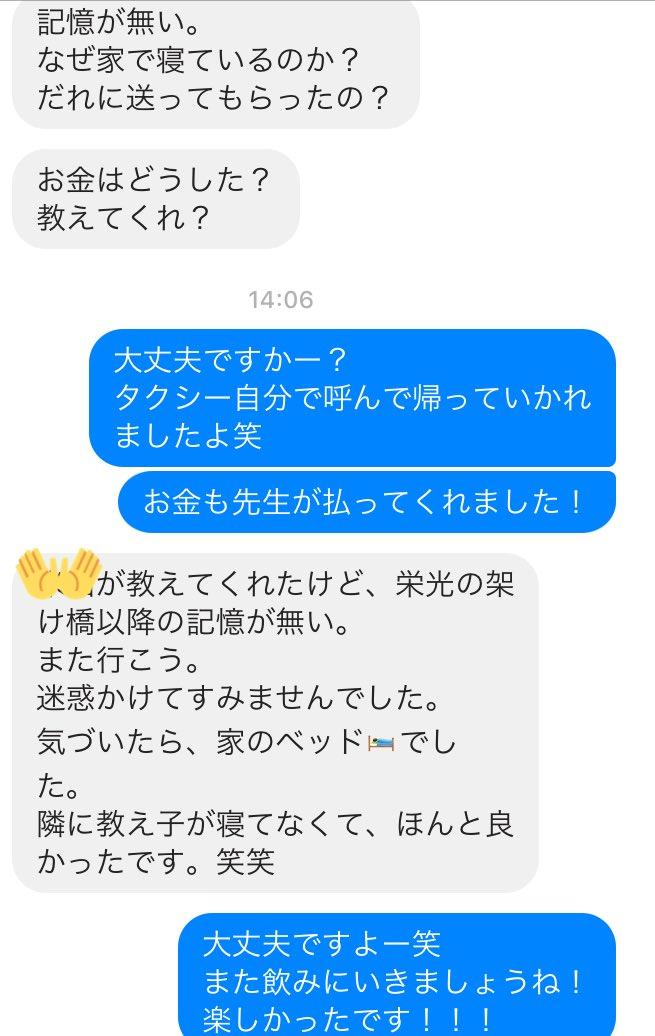 【悲報】先生全く記憶が無い。 https://t.co/cfh79951zB