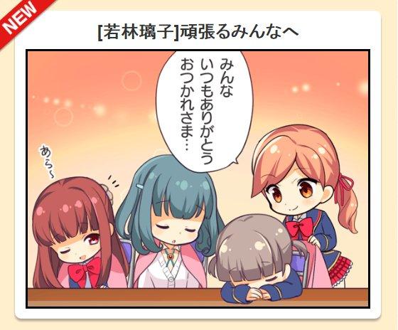 #gf_kari  #ガールフレンド #ヒトコマ : 【ヒトコマ】[若林璃子]頑張るみんなへ